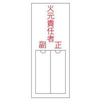氏名標識 (樹脂タイプ) 無地 150×50×1mm 表記:火元責任者 (046200)