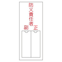 氏名標識 (樹脂タイプ) 無地 150×50×1mm 表記:防火責任者 (046201)