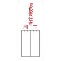 氏名標識 (樹脂タイプ) 無地 150×50×1mm 表記:取扱責任者 (046202)