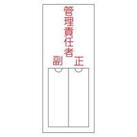 氏名標識 (樹脂タイプ) 無地 150×50×1mm 表記:管理責任者 (046203)