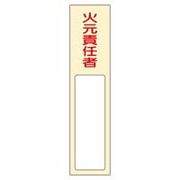 氏名標識 (樹脂タイプ) 170×40×7mm 表記:火元責任者 (046400)