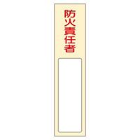 氏名標識 (樹脂タイプ) 170×40×7mm 表記:防火責任者 (046401)