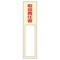 氏名標識 (樹脂タイプ) 170×40×7mm 表記:取扱責任者 (046402)