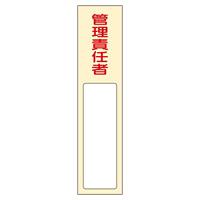 氏名標識 (樹脂タイプ) 170×40×7mm 表記:管理責任者 (046403)