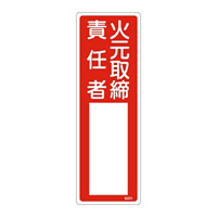 氏名標識 (樹脂タイプ) 300×100×1mm 表記:火元取締責任者 (046501)