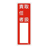 氏名標識 (樹脂タイプ) 300×100×1mm 表記:取扱責任者 (046503)