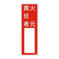 氏名標識 (樹脂タイプ) 300×100×1mm 表記:火元責任者 (046504)