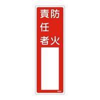 氏名標識 (樹脂タイプ) 300×100×1mm 表記:防火責任者 (046505)