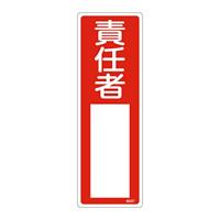 氏名標識 (樹脂タイプ) 300×100×1mm 表記:責任者 (046507)