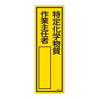 氏名標識 (樹脂タイプ) 300×100×1mm 表記:特定化学物質 作業主任者 (046512)