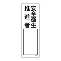 氏名標識 (樹脂タイプ) 300×100×1mm 表記:安全衛生推進者 (046516)