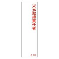氏名標識 (樹脂タイプ) 140×40×1mm 表記:火元取締責任者 (046518)
