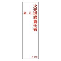 氏名標識 (樹脂タイプ) 140×40×1mm 表記:火元取締責任者 正・副 (046519)