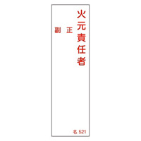 氏名標識 (樹脂タイプ) 140×40×1mm 表記:火元責任者 正・副 (046521)