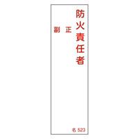 氏名標識 (樹脂タイプ) 140×40×1mm 表記:防火責任者 正・副 (046523)