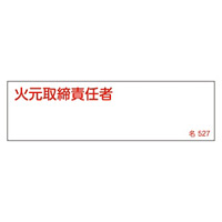 氏名標識 (樹脂タイプ) ヨコ 40×140×1mm 表記:火元取締責任者 (046527)