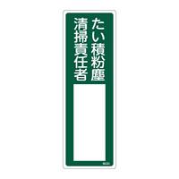 氏名標識 (樹脂タイプ) 300×100×1mm 表記:たい積粉塵 清掃責任者 (046533)