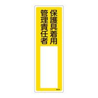 氏名標識 (樹脂タイプ) 300×100×1mm 表記:保護具着用 管理責任者 (046534)