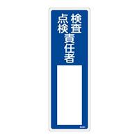氏名標識 (樹脂タイプ) 300×100×1mm 表記:検査 点検 責任者 (046535)