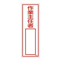 氏名標識 (樹脂タイプ) 300×100×1mm 表記:作業主任者 (046536)
