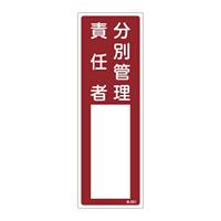 責任者氏名標識 300×100×1mm 表記:分別管理責任者 (046601)