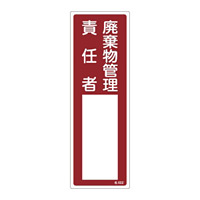 責任者氏名標識 300×100×1mm 表記:廃棄物管理責任者 (046602)