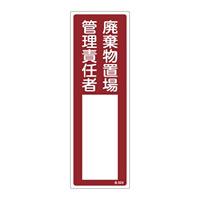 責任者氏名標識 300×100×1mm 表記:廃棄物置場 管理責任者 (046604)