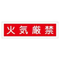 ステッカー標識 横型 90×360mm 10枚1組 表示:火気厳禁 (047037)