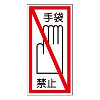 ステッカー標識 10枚1組 手袋禁止 サイズ:200×100mm (047040)