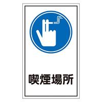 ユポステッカー標識 200×120mm 10枚1組 表示:喫煙場所 (047044)