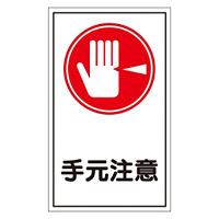 ユポステッカー標識 200×120mm 10枚1組 表示:手元注意 (047045)