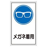 ユポステッカー標識 200×120mm 10枚1組 表示:メガネ着用 (047046)