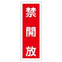 ステッカー標識 240×80mm 10枚1組 表示:禁開放 (047047)