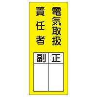 氏名標識 (ステッカータイプ) 200×80mm 10枚入 表記:電気取扱責任者 (047073)