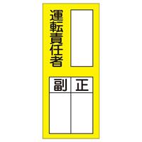 氏名標識 (ステッカータイプ) 200×80mm 10枚入 表記:運転責任者 (047074)