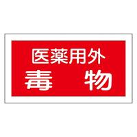 劇・毒物ステッカー 70×135mm 10枚1組 表示:医薬用外毒物 (047081)