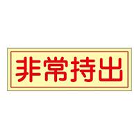 消防標識板 非常持出ステッカー 80×30mm 10枚1組 仕様:ヨコ (047083)