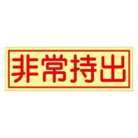 消防標識板 非常持出ステッカー 240×80mm 10枚1組 仕様:ヨコ (047085)