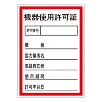 証票ステッカー 100×70mm 機器使用許可証 10枚1組 (047087)