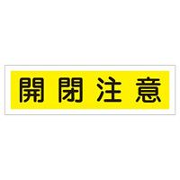 ステッカー標識 横型 90×360mm 10枚1組 表示:開閉注意 (047105)