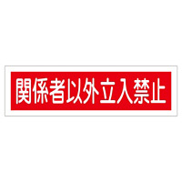 ステッカー標識 横型 90×360mm 10枚1組 表示:関係者以外立入禁止 (047121)