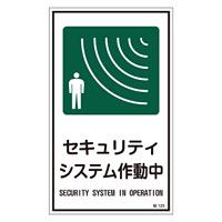 オレフィンステッカー標識 200×120mm 10枚1組 表示:セキュリティシステム作動中 (047125)