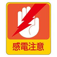 危険予知ステッカー 60×50mm 10枚1組 表示:感電注意 (047203)