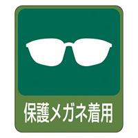 危険予知ステッカー 60×50mm 10枚1組 表示:保護メガネ着用 (047208)