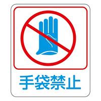 危険予知ステッカー 60×50mm 10枚1組 表示:手袋禁止 (047210)