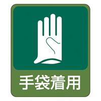 危険予知ステッカー 60×50mm 10枚1組 表示:手袋着用 (047211)