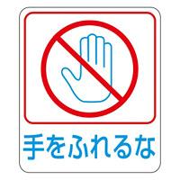 危険予知ステッカー 60×50mm 10枚1組 表示:手をふれるな (047212)