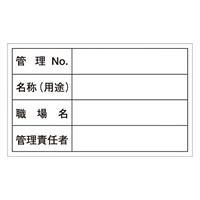 管理用ステッカー 60×100mm 管理No・名称・職場名・管理責任者 10枚1組 (047306)