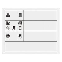 管理用ステッカー 40×50mm 品目・取扱年月日・番号 10枚1組 (047307)