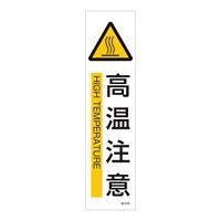 ステッカー標識 縦型360×90mm 3枚1組 表示:高温注意 (047606)